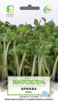 Семена брюквы на микрозелень