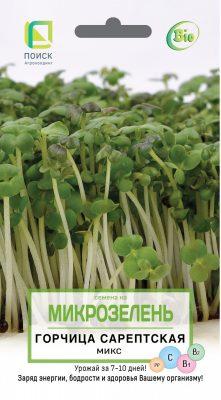 Семена горчицы сарептской на микрозелень